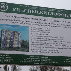 ул. Кольцова, 24а