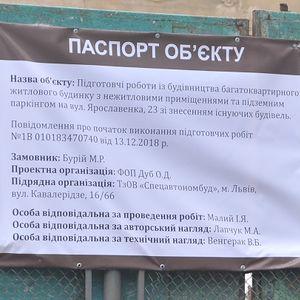 ул. Ярославенко, 23