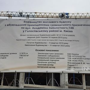 ул. Академика Заболотного, 148