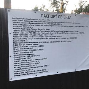 ул. Ново-Оскольская, 34