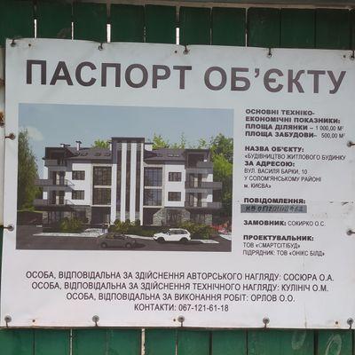 вул. Василя Барки, 10