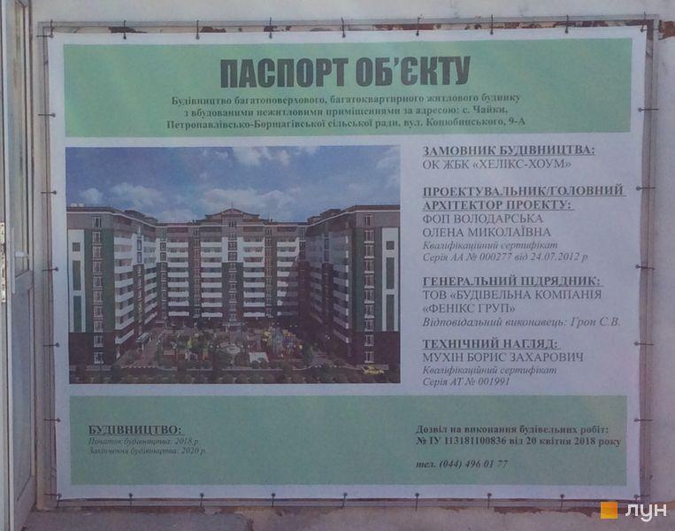 ул. Коцюбинского, 9а