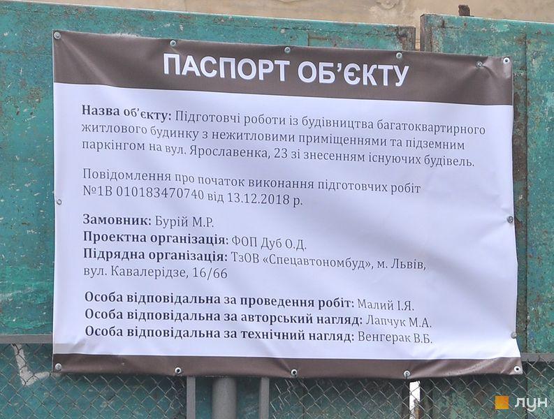 вул. Ярославенка, 23