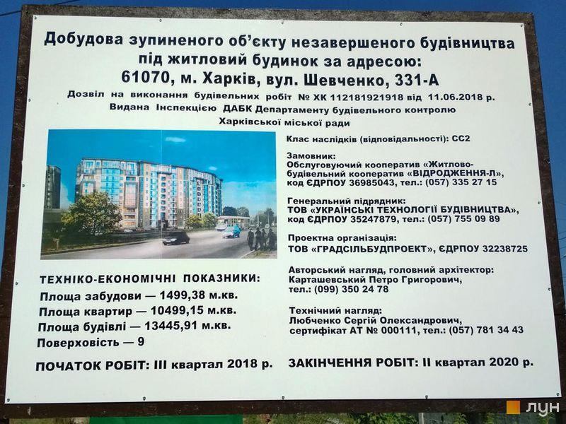 вул. Шевченка, 331а