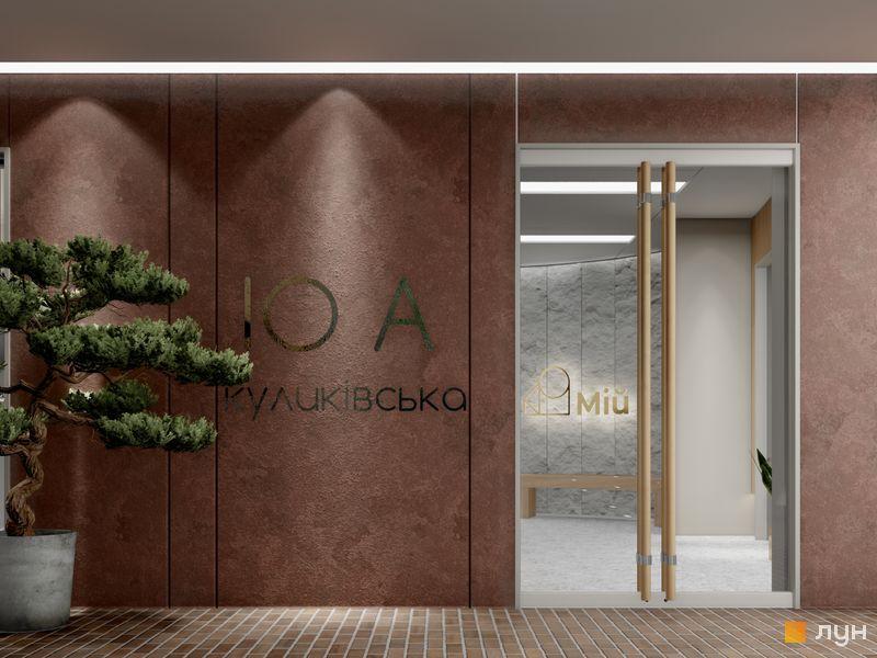 Клубный дом «Мой на Куликовской»