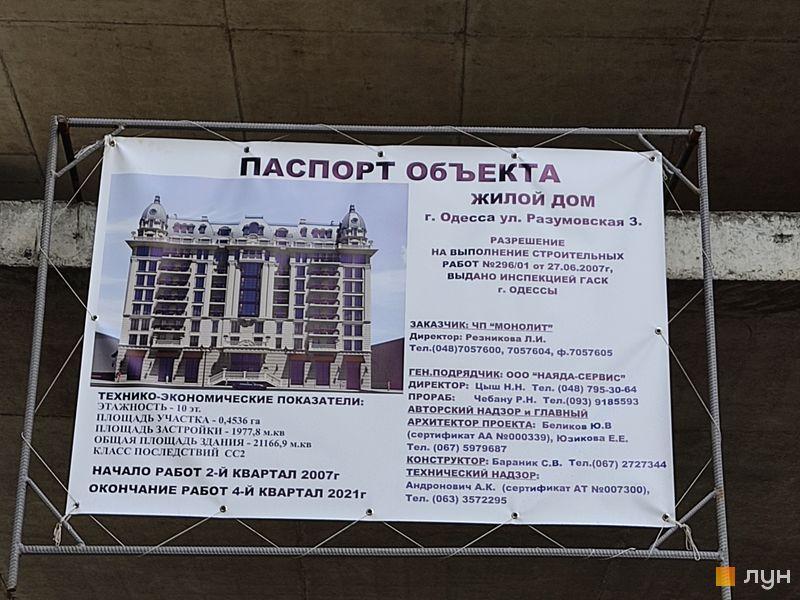 ЖК на Розумовській