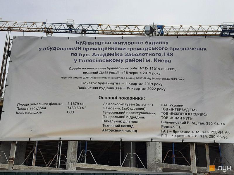 вул. Академіка Заболотного, 148