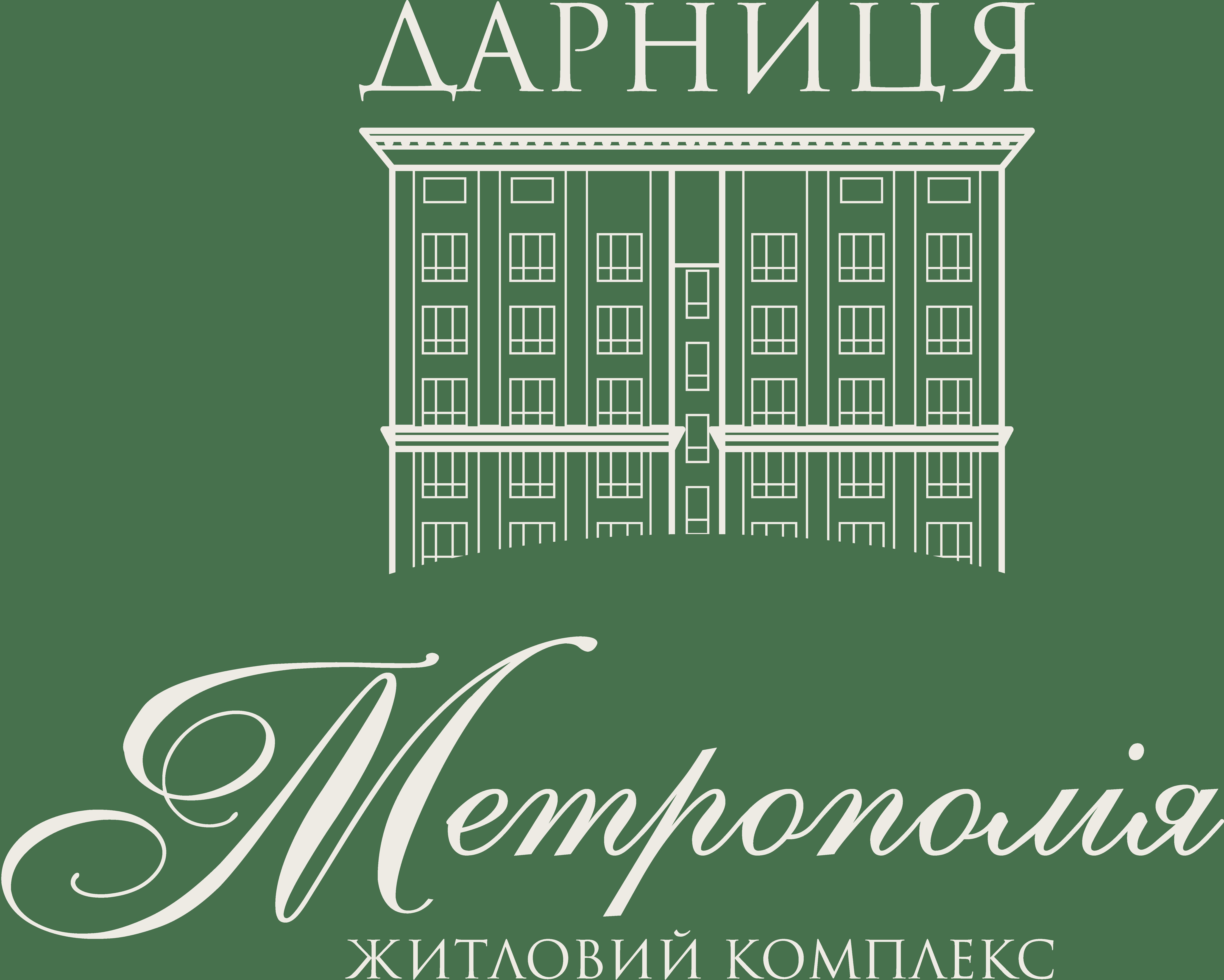 ЖК Метрополія Дарниця