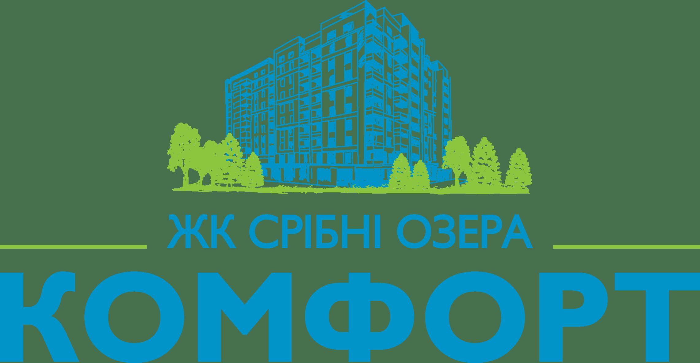 ЖК Срібні Озера Комфорт
