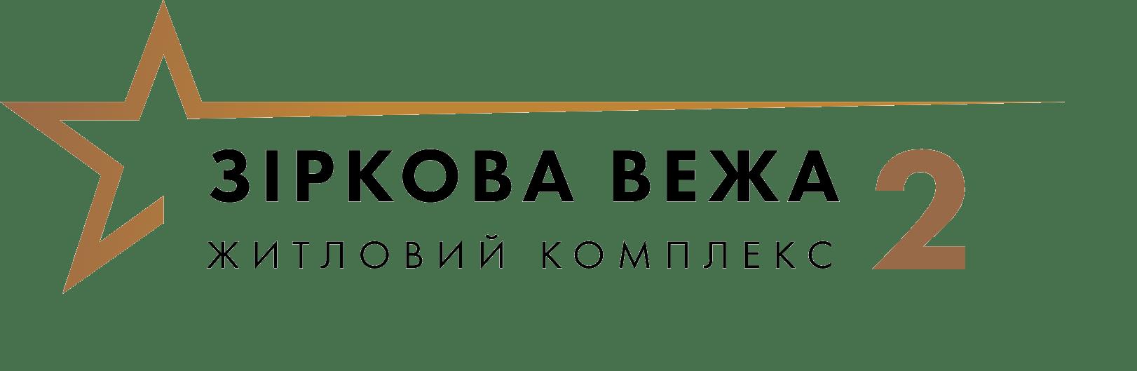 ЖК Зіркова Вежа 2