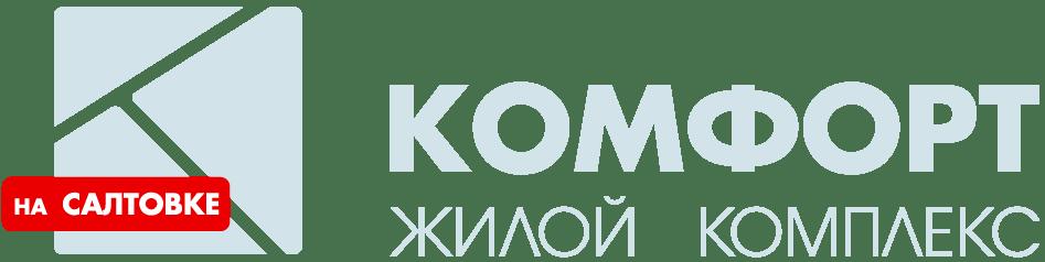 ЖК Комфорт на Салтівці