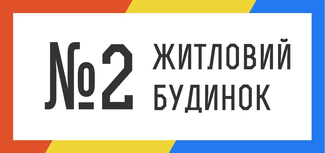 ЖК Будинок №2