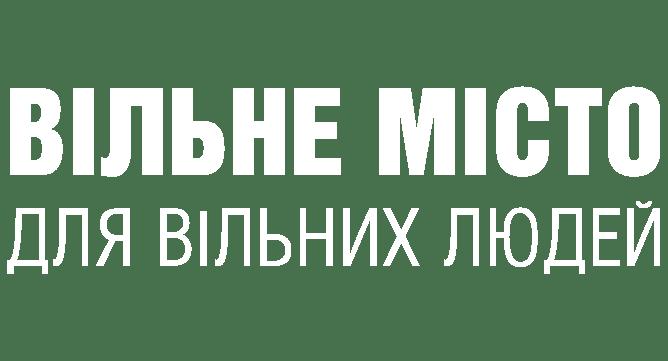 ЖК Вільне Місто