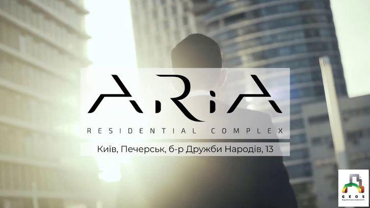 ЖК Aria