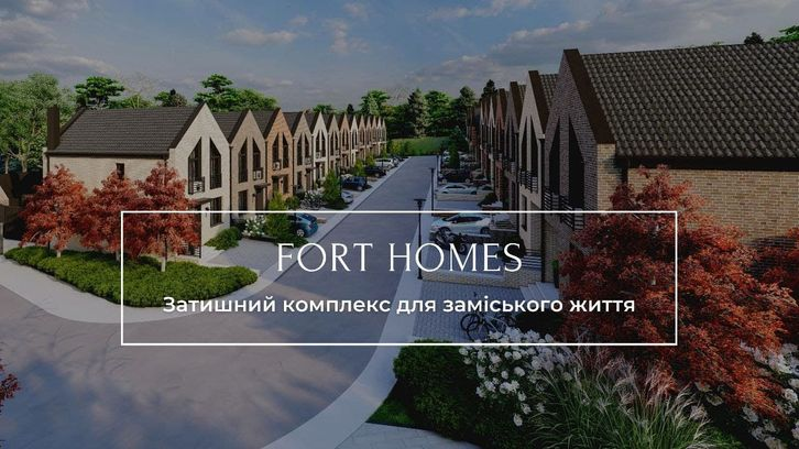 Таунхаусы FORT HOMES