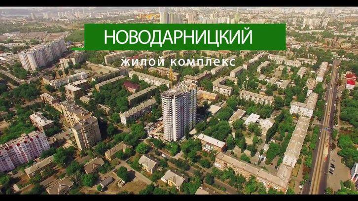 ЖК Новодарницький