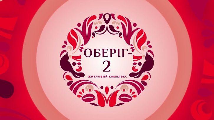 ЖК Оберіг-2