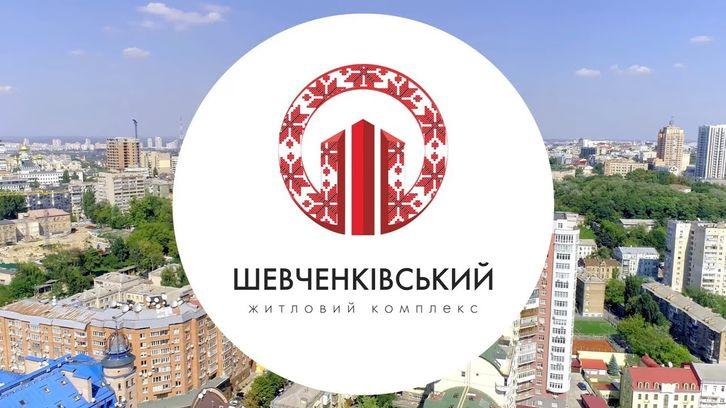 ЖК Шевченковский