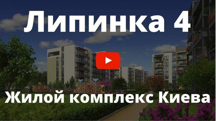 ЖК Ліпінка