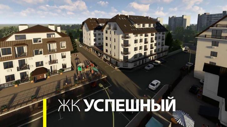 ЖК Успішний квартал