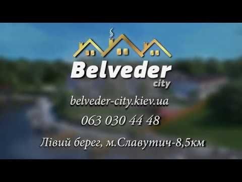 Таунхаусы «Бельведер Сити»