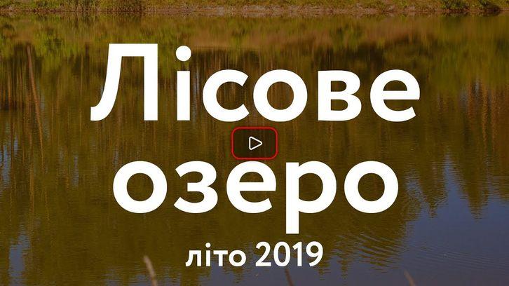 КМ Лісове озеро