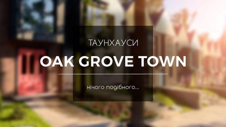 КГ Oak Grove Town