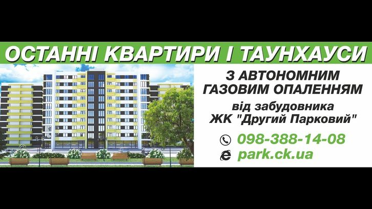 ЖК Новый Парковый