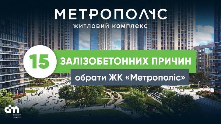 ЖК Метрополіс