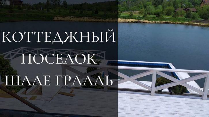 КМ Шалє Грааль