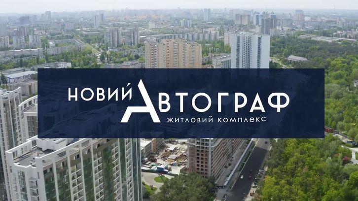 ЖК Новий Автограф