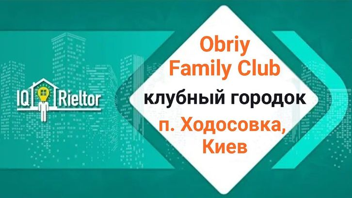 КМ Obriy Family Club