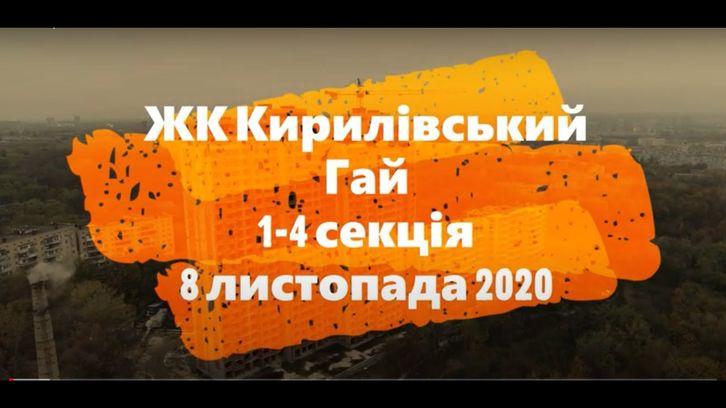 ЖК Кирилівський Гай