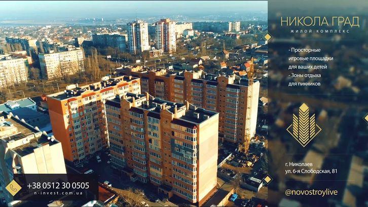 ЖК Никола-Град