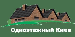 Одноэтажный Киев